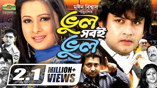 Bhul Shobi Bhul | Full Movie | Amin Khan | Purnima | Shakil Khan | Omar Sani
