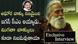అఘోర చెప్పిన నమ్మలేని నిజాలు   Aghora Predictions about YS Jagan