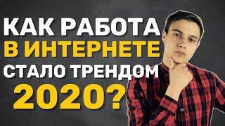 Работа в интернете тренд 2020 года ? Почему ?Криптовалюты ? Инвестиции ?