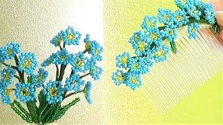 Цветы из бисера НЕЗАБУДКИ мастер-класс - Украшение для волос