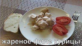 Жареное филе курицы. Рецепт блюда из куриного филе. Мой рецепт №4