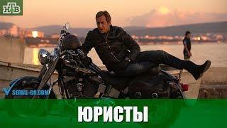 Сериал Юристы (2019) 1-20 серии фильм детектив на канале НТВ - анонс