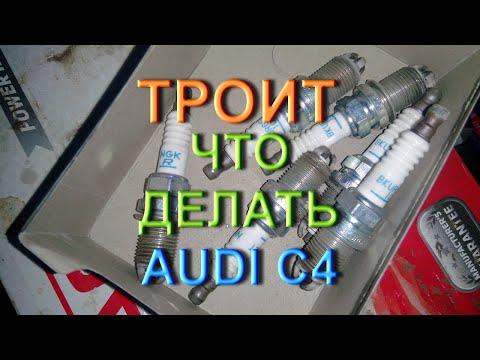 Audi троит - что делать???
