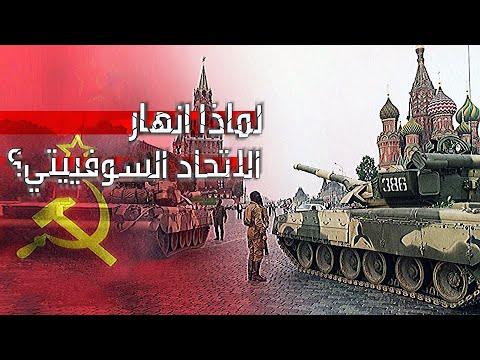 لماذا انهار الاتحاد السوفييتي؟  - 18:55-2021 / 9 / 6