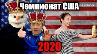 Чемпионат США по Фигурному Катанию 2020 Расписание и Участники