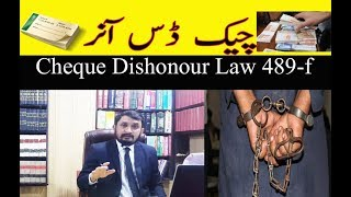 Cheque Dishonour in Pakistan - LAW 489-f PPC Pakistan Penal Code 1860