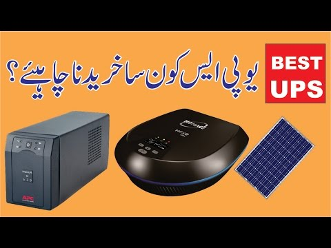 Best UPS System for Dry Battery And Solar Plates in Pakistan (Urdu-Hindi)