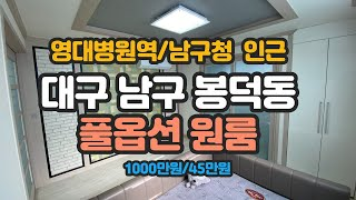 대구남구원룸 봉덕동월세 영대병원역인근 신축빌라 주방분리…