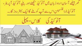 AutoCAD: Learn in Urdu Class 01