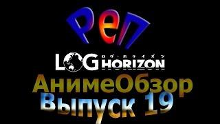 Р.А.О. Реп АнимеОбзор выпуск 19 - Логин горизонт(, 2015-09-06T13:57:38.000Z)