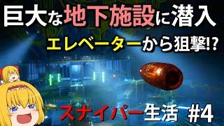 【新作狙撃】巨大な敵の地下施設に潜入!移動中のエレベーターから狙撃を決めろ! #4 【Sniper Ghost Warrior Contracts 2】【ゆっくり実況】
