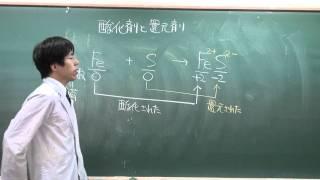 【化学基礎】酸化還元反応③~酸化剤と還元剤~