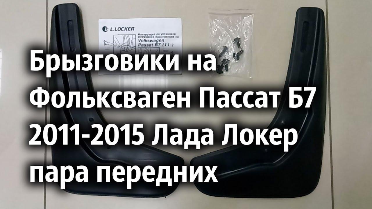 Брызговики на Фольксваген Пассат Б7 2011-2015 Лада Локер пара передних