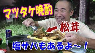 ◆秋の松茸と塩サバ◆【一人晩酌】久しぶりの網焼きグリルで飲むぞぉ!