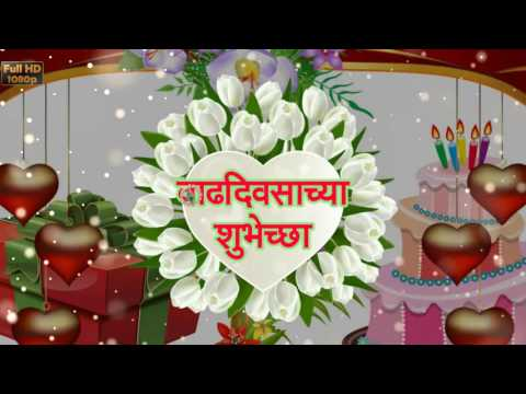 Birthday Wishes in Marathi Greetings Messages Ecard Animation – Marathi Greetings Birthday
