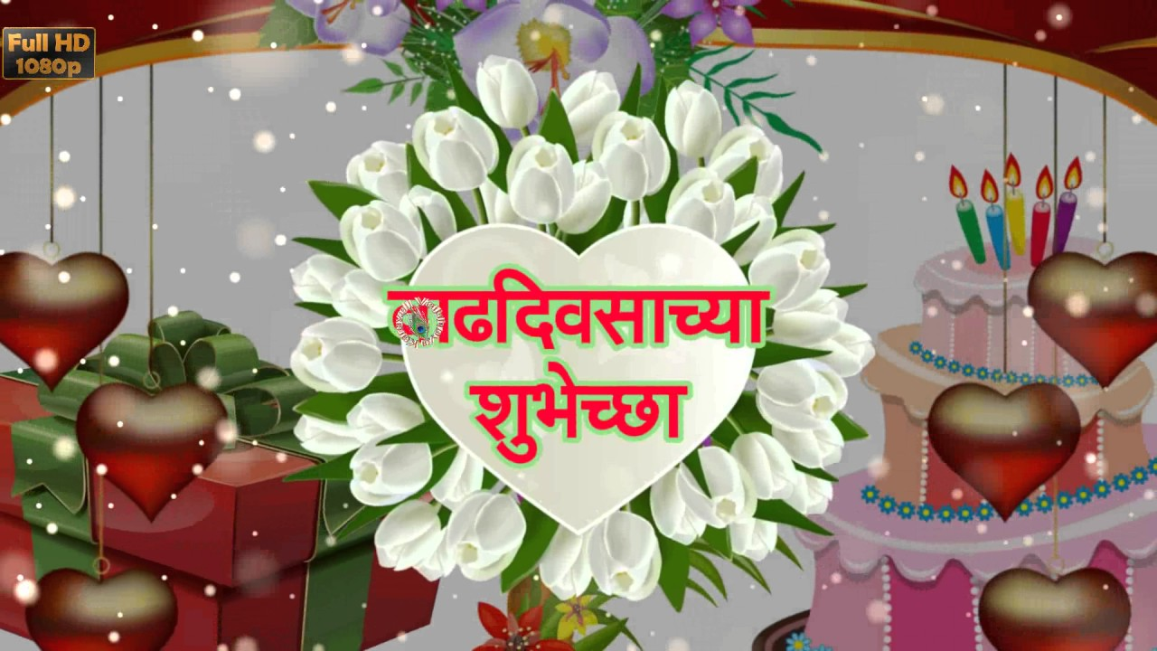 Birthday wishes in marathi greetings messages ecard animation birthday wishes in marathi greetings messages ecard animation latest happy birthday video kristyandbryce Choice Image