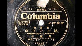 関 種子 - 嘆きの夜曲 (1932)