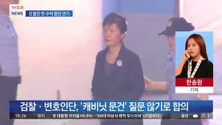 박근혜 재판, 검찰 실수로 증인 신문 불발