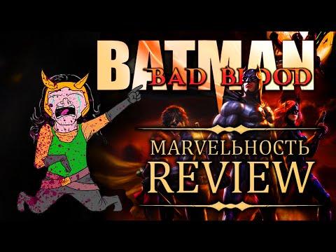 Полнометражные мультфильмы DC Comics онлайн в хорошем HD
