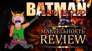 MARVELьность Review - Бэтмен: Дурная кровь/Batman: Bad Blood