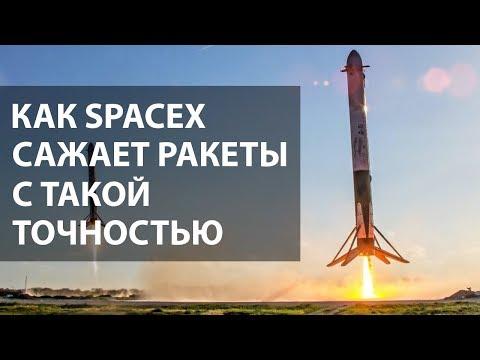 Как SpaceX сажает ракеты с невероятной точностью
