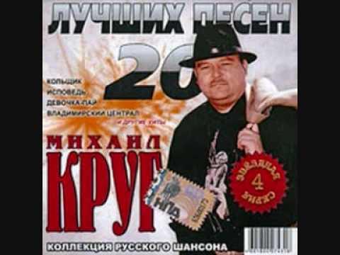 Клип Михаил Круг - Фраер