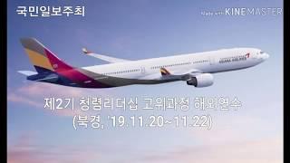 국민일보주최, 청렴리더십 고위과정 해외연수!
