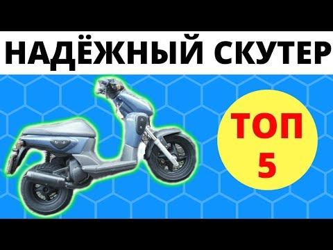Топ 5 самых надёжных скутеров