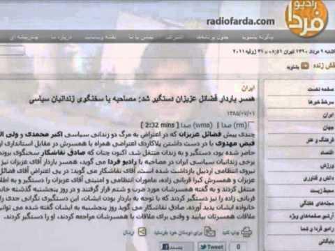 TORTURE OF A FORMER POLITICAL PRISONER IN IRAN