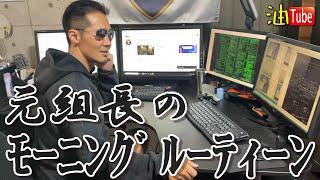 モーニングルーティーン【元全グレ組長YouTuber】