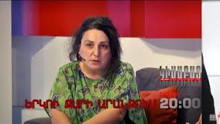Kisabac Lusamutner anons 08.10.15 Erku Qari Aranqum