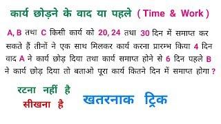 Time & Work    कार्य छोड़ने से पहले कार्य छोड़ने के वाद    RAILWAY, SSC, NTPC, RRB, CGL