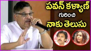 Allu Aravind Sensational Press Meet On Sri Redd...