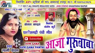 लक्ष्मी कंचन-Laxmi kanchan-cg panthi geet-Aaja guru baba-New hit Chhattisgarhi geet-HD video 2017