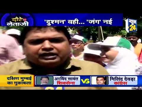 नेताजी दौरे पर-  क्या है South Mumbai का चुनावी हाल ?