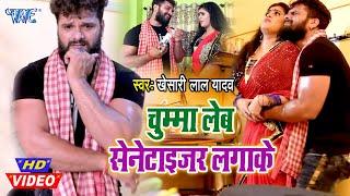 #Video- चुम्मा लेब सेनेटाइजर लगाके I #Khesari Lal Yadav, Antra Singh Priyanka I 2020 Bhojpuri Song