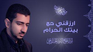 من أدعية شهر رمضان | اللهم ارزقني حج بيتك الحرام