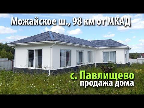 дом павлищево | купить дом можайский район | купить дом можайское шоссе | 54137