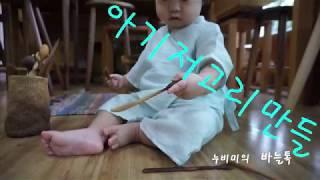아기 저고리 만들기/아기개량한복/아기옷만들기/아기여름브…