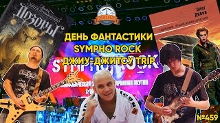 Пропеллер TV [№459: День фантастики, Sympho rock, джиу-джитсу trip]