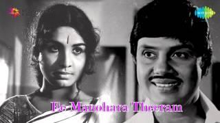 Ee Manohara Theeram  | Yaamasankholi song