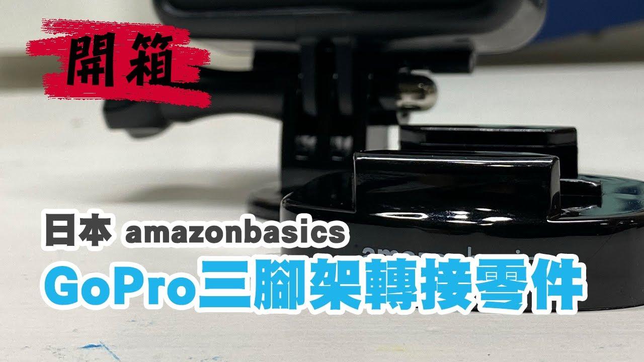 日本Amazon【amazon basics - GoPro三腳架轉接零件】開箱 Amazonベーシック カメラアクセサリー GoPro用 三脚マウント