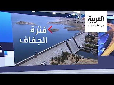 ليس الملء فقط.. هذه خلافات الدول الثلاث حول سد النهضة  - نشر قبل 4 ساعة