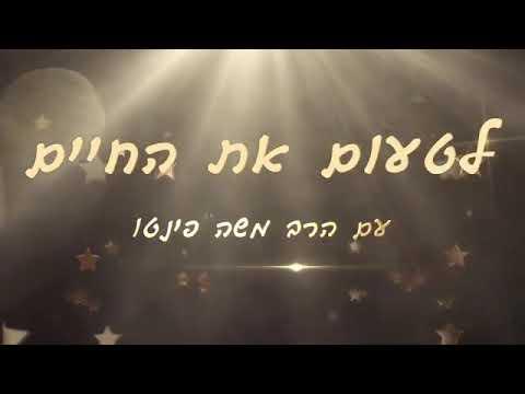 לנצל את רגעי ההתעוררות - הרב משה פינטו בסרטון חדש ומיוחד