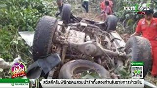 5 คนไทยขับรถเที่ยวลาวตกเหวดับยกครัว | 02-03-62 | ข่าวเย็นไทยรัฐ เสาร์-อาทิตย์