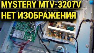 Ремонт MYSTERY MTV-3207V не включається і відсутнє зображення.