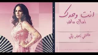 Amal Maher   Enta Wahdak   2020   آمال ماهر   انت وحدك   YouTube