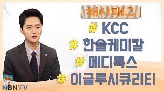 [내외경제TV]증시온에어_KCC,한솔케미칼,메디톡스,이…
