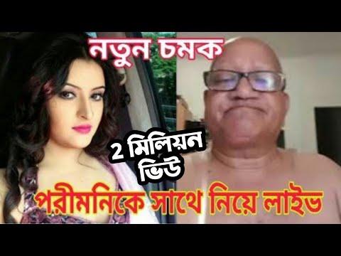 নাইকা পরীমনিকে নিয়ে লাইভে এসে সবাইকে চমকে দিলেন সিফাত উল্লাহ || Sefat Ullah new live with Porimoni |