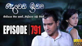Deweni Inima | Episode 791 18th February 2020 Thumbnail